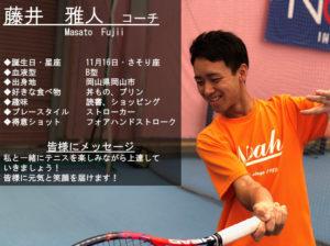 テニススクール・ノア 大阪久宝寺校 コーチ 藤井 雅人 (ふじい まさと)