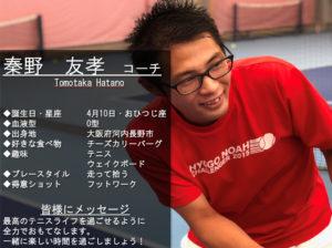 テニススクール・ノア 大阪久宝寺校 コーチ 秦野 友孝 (はたの ともたか)