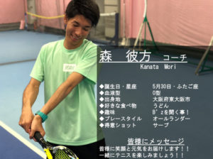 テニススクール・ノア 大阪久宝寺校 コーチ 森 彼方 (もり かなた)