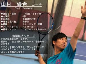 テニススクール・ノア 大阪久宝寺校 コーチ 山村 優希 (やまむら ゆうき)