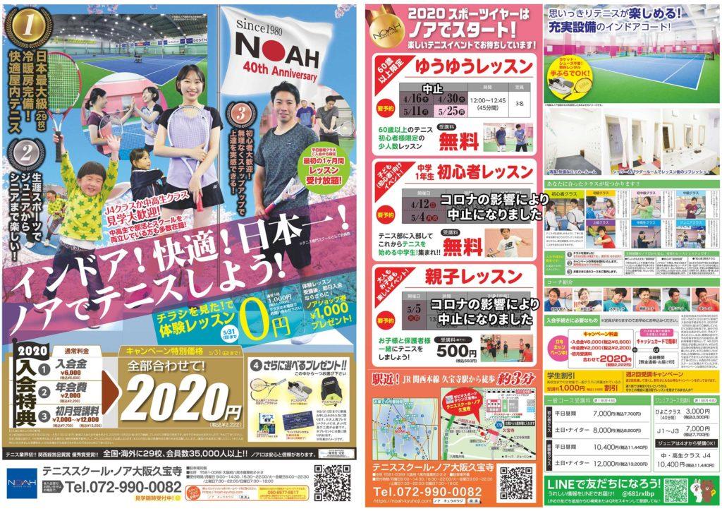 テニススクール・ノア 大阪久宝寺校 2020年4月期ちらし