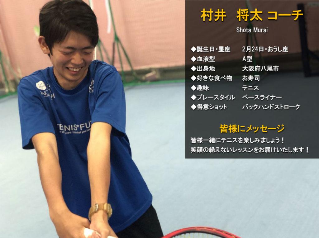 テニススクール・ノア 大阪久宝寺校 コーチ 村井 将太(むらい しょうた)