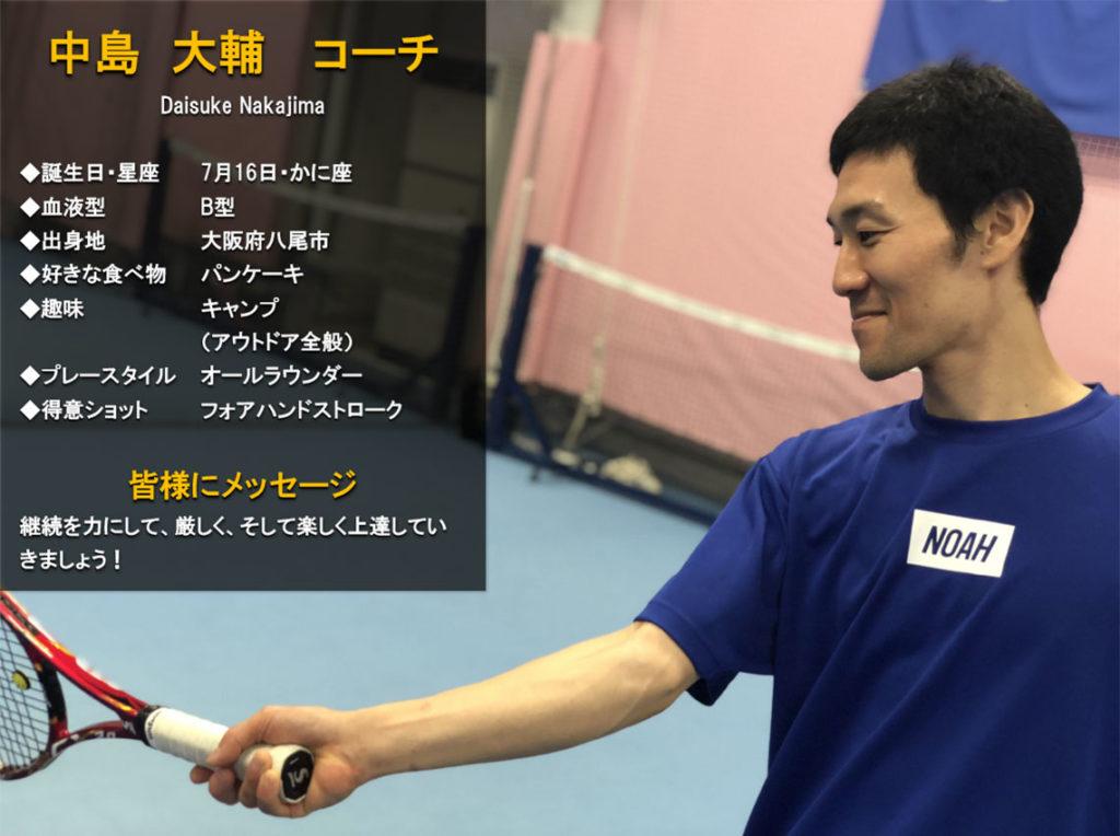 テニススクール・ノア 大阪久宝寺校 コーチ 中島 大輔(なかじま だいすけ)