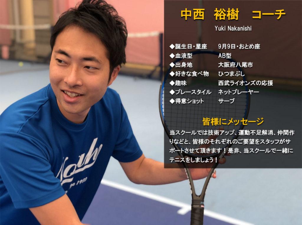 テニススクール・ノア 大阪久宝寺校 コーチ 中西 裕樹(なかにし ゆうき)