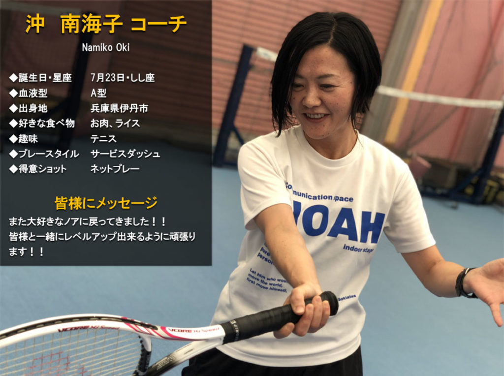テニススクール・ノア 大阪久宝寺校 コーチ 沖 南海子(おき なみこ)
