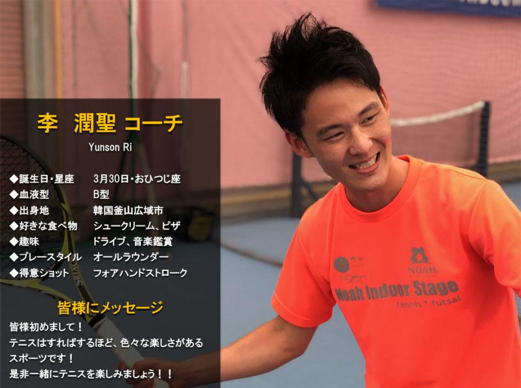 テニススクール・ノア 大阪久宝寺校 コーチ 李 潤聖(り ゆんそん)