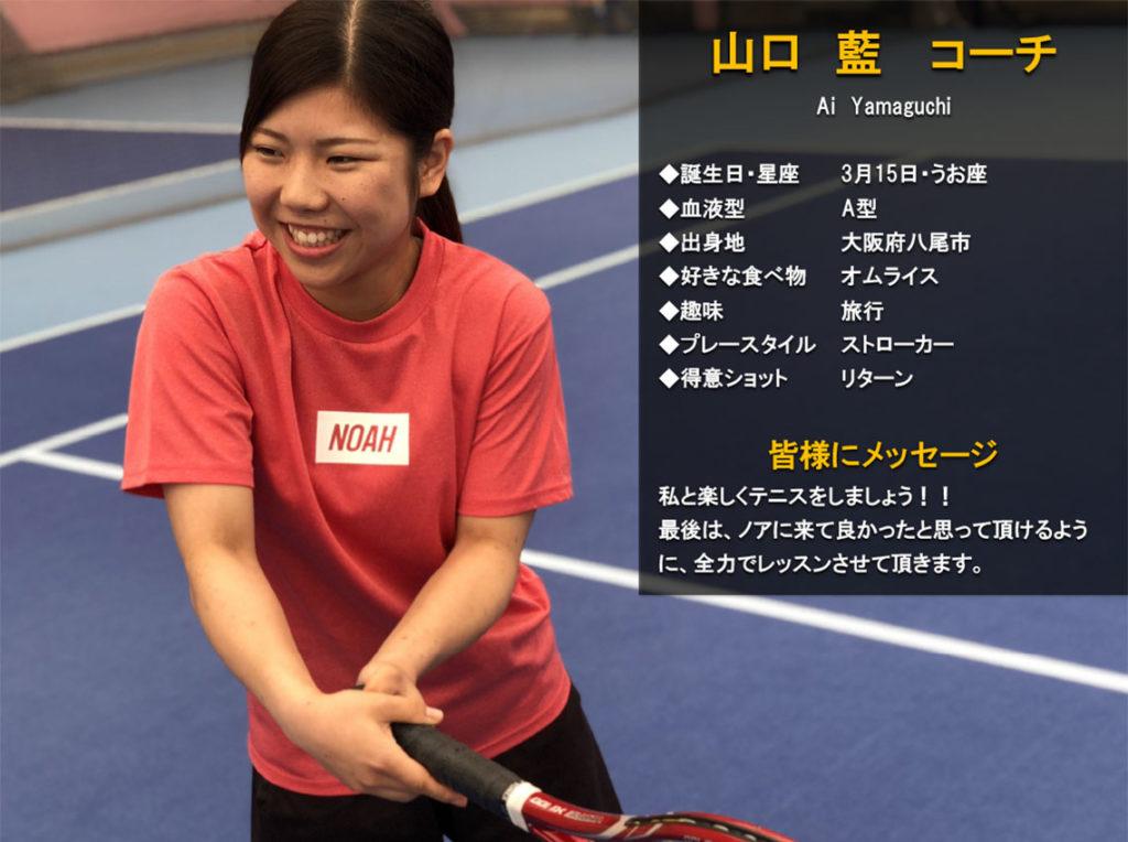 テニススクール・ノア 大阪久宝寺校 コーチ 山口 藍(やまぐち あい)